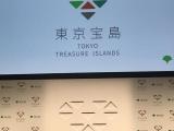 東京宝島会議