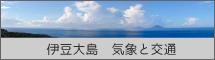 伊豆大島 気象と交通