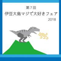 第7回伊豆大島マジで大好きフェア2018