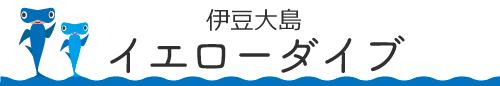 伊豆大島ダイビング イエローダイブ