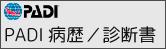 PADIの病歴/診断書