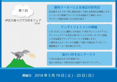 伊豆大島マジで大好きフェア2018