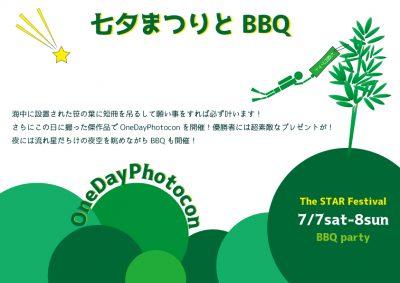 七夕まつりBBQイベント