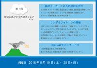 第7回伊豆大島マジで大好きフェア