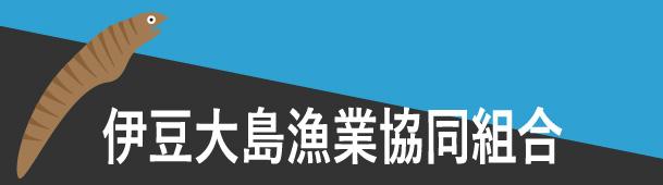 伊豆大島漁業協同組合